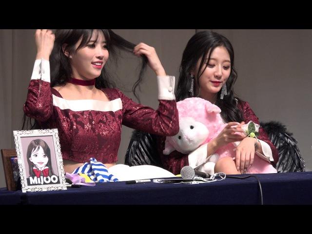 171215 러블리즈 목동 팬사인회 미주 직캠1 (미주 촉 신 강림 ㅋㅋ)
