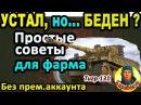 КАК ФАРМИТЬ: если устал, если лень или ты рак в World of Tanks   Элементарно! Tiger 131 wot Тигр