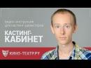 Сайт кино-театр.ру видео-инструкция для кастинг-директоров