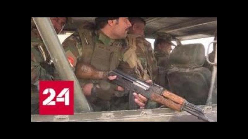 Бывшие союзники иракцы и курды готовы поубивать друг друга Россия 24
