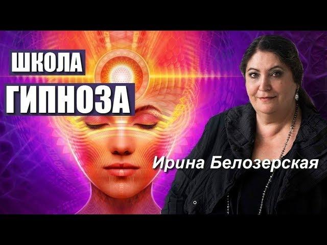 Уроки Ирины Белозерской - ГИПНОЗ -часть 2