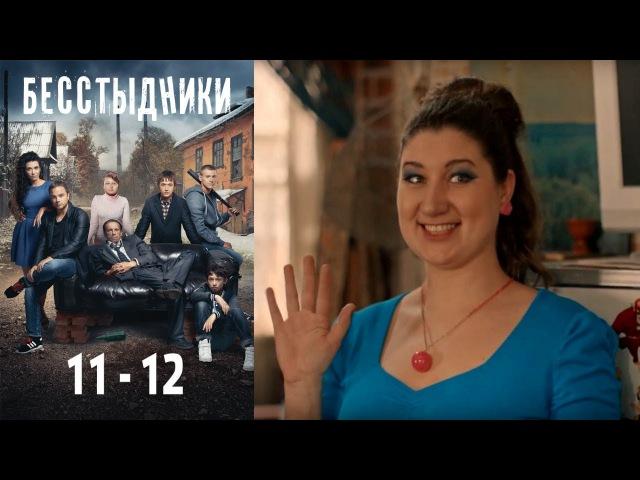 Бесстыдники - 11и 12 серии