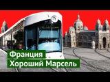 Прогулка по Марселю современные трамваи и инновационные столбики