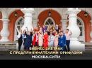 Бизнес завтрак с предпринимателями Орифлэйм Путевой Дворец
