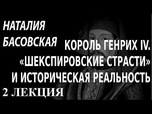 ACADEMIA. Наталия Басовская. Король Генрих IV. «Шекспировские страсти» и историческа ...