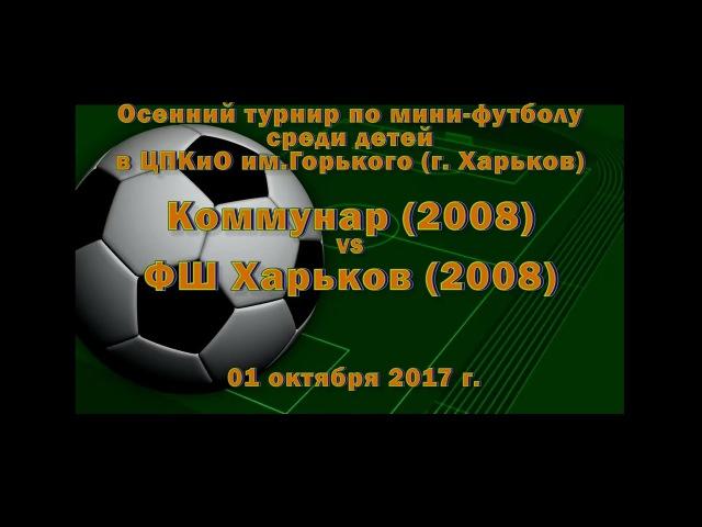 ФШ Харьков (2008) vs Коммунар (2008) (01-10-2017)