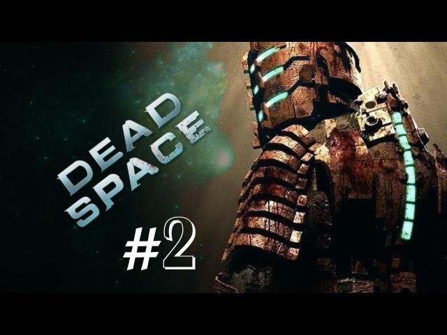 (18 МАТ) Глава 2: Интенсивная терапия! Dead Space 2