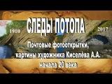 Следы потопа. Часть 2. Почтовые фотооткрытки, картины художника Киселева А.А.  начала 20 века.