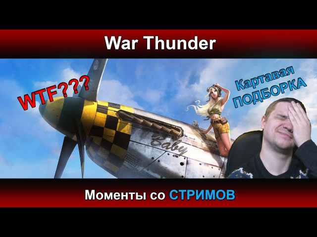 War Thunder HightLight 1