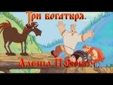 Алеша Попович и Тугарин Змей - Нечего меня спасать... чай, не утопну