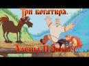 Алеша Попович и Тугарин Змей - Нечего меня спасать чай, не утопну