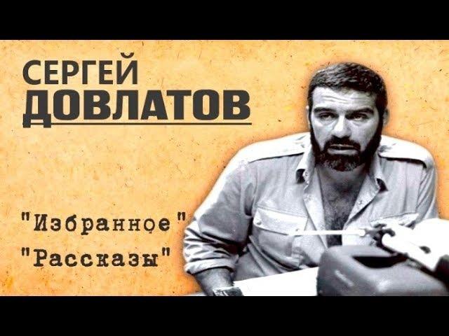 Избранное. Рассказы | Сергей Довлатов (аудиокнига)