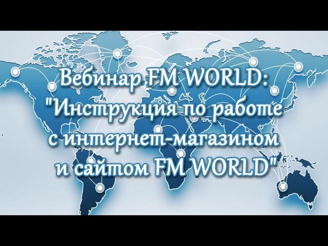 Вебинар FM WORLD: Инструкция по работе с интернет-магазином и сайтом FM WORLD » Freewka.com - Смотреть онлайн в хорощем качестве