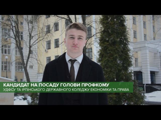 Браунагель Андрій - кандидат на посаду голови профкому студентів УФДСУ та ІДКЕП