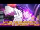 АНИМЕ ГДЕ НЕВЕРОЯТНО СИЛЬНЫЙ ГГ БЫЛ ОЧЕНЬ СЛАБЫМ | Weak To Strong Anime Male Lead!