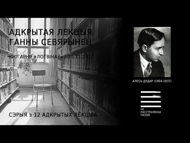 Алесь Дудар (1904-1937). Адкрытая лекцыя Ганны Севярынец