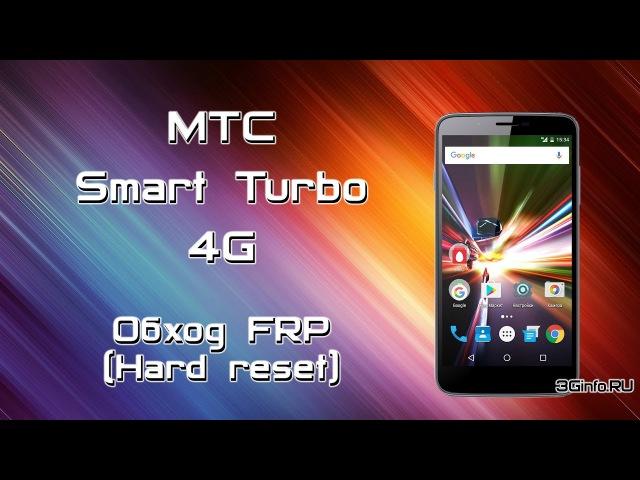 МТС Smart Turbo 4G Hard Reset Обход FRP