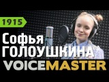 Sofya Goloushkina – Moon River (Andy Williams)