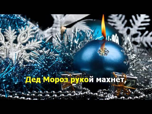 Славный праздник Новый год