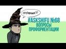 ASKSHIFU №68 Ответы на вопросы по профориентации