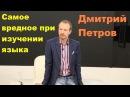 Дмитрий Петров. Самое вредное при изучении языка.