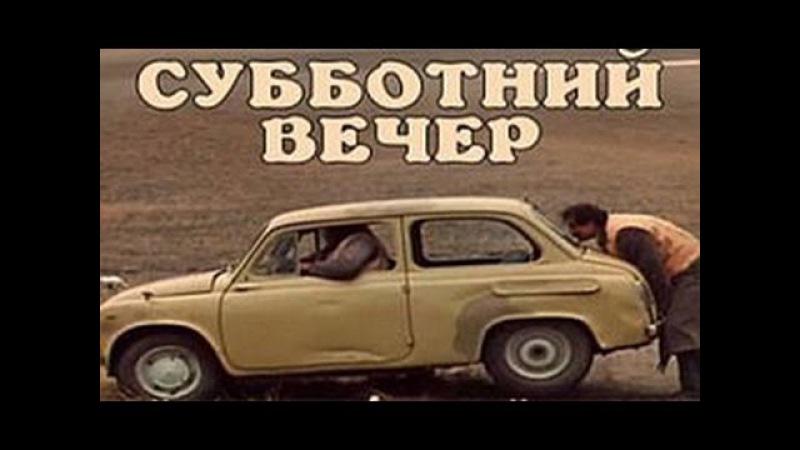 Суботний вечер (1975) комедия