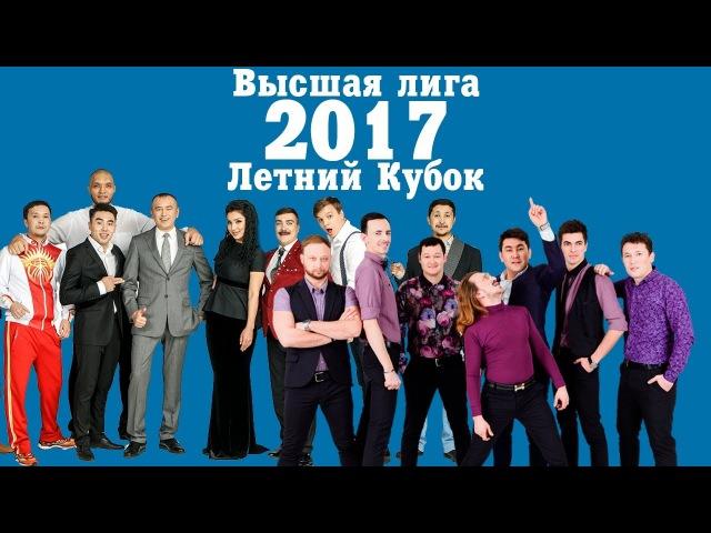 KVN-ОБЗОР ЛЕТНИЙ КУБОК 2017
