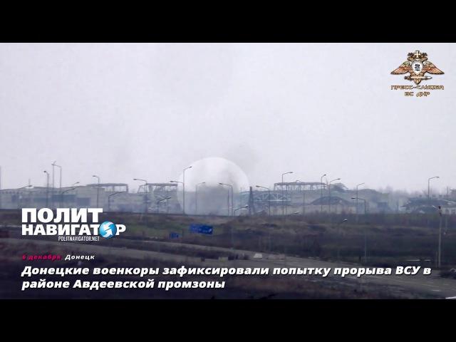Донецкие военкоры зафиксировали попытку прорыва ВСУ в районе Авдеевской промзо...