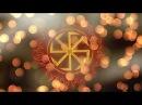 Тетта медитация и Славянские Билы Вскрой Родовую Память Исцеление лечебной Музыкой
