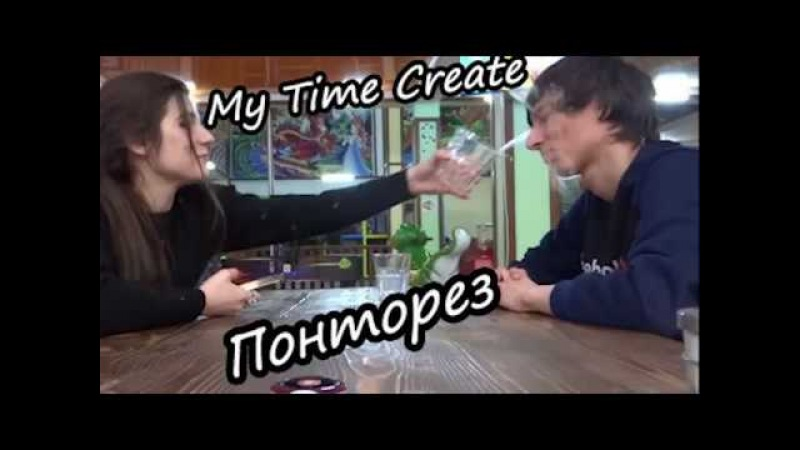 Понторез My Time Create