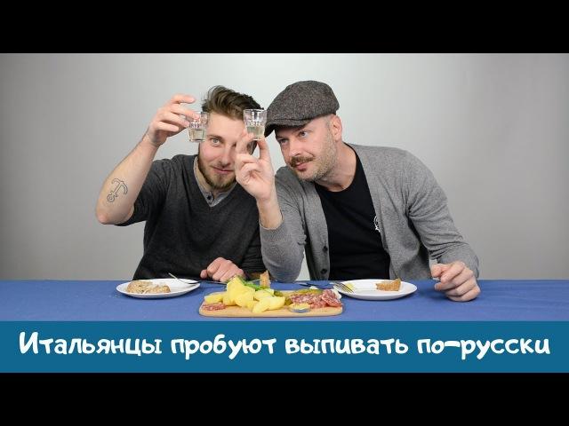 Итальянцы пробуют выпивать по русски