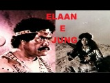 ELAAN E JUNG (1988) - SULTAN RAHI &amp SUSHMA SHAHI - OFFICIAL FULL MOVIE