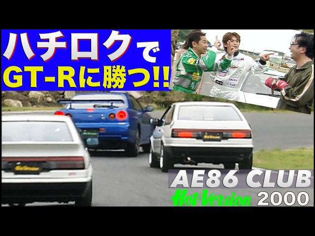 Hot-Version VOL.45 — ハチロクでチョイ下手GT-Rに勝つ!