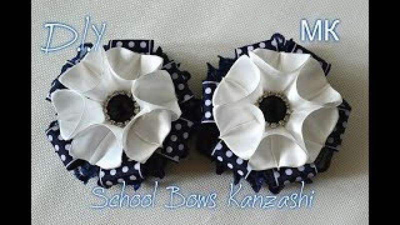 Оригинальные школьные бантики/School Bows Kanzashi/Tutorial/D.I.Y