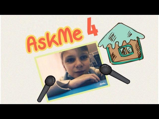 AskMe 4 | КОГДА БУДЕТ ТОП 15 ВОПРОСОВ? ||TheVladislavKostuchenko|| 😘