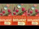 Зюзюка, или Как важно быть рыжей, Екатерина Вильмонт аудиокнига онлайн