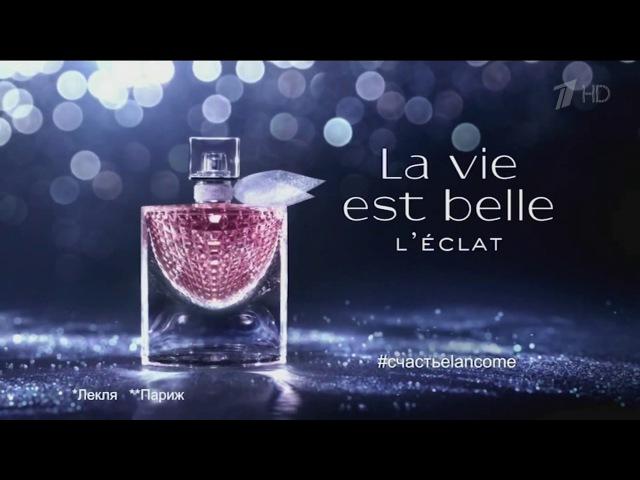 Lancome La Vie est Belle L'Éclat