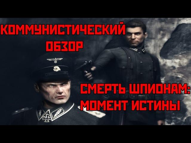 Коммунистический Обзор - Смерть Шпионам: Момент Истины