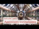 Большая тайна Адронного коллайдера