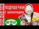 НЕГЛЯДЯ Подушечки ВИТЬБА или ЛЮБЯТОВО Неделя Белорусских продуктов