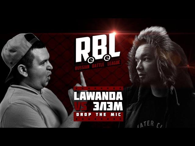 RBL: LAWANDA VS ЭЛЭМ (DROP THE MIC, RUSSIAN BATTLE LEAGUE)
