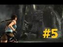 Прохождение Tomb Raider - Anniversary   Серия #5 [Идем под водопад]