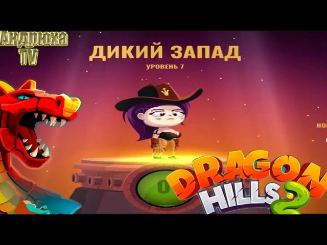 Перешли с Зомбинати на Дикий Запад в игре Dragon Hills 2