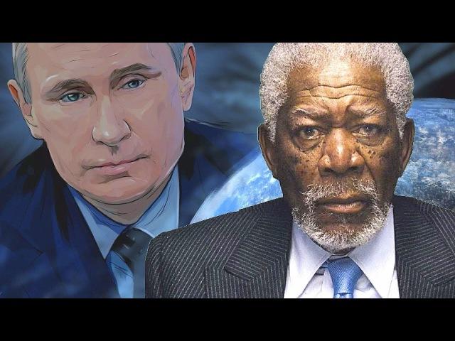 Русский ответ Моргану Фриману Он не ожидал