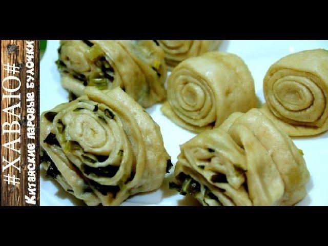 Постные и вкусные блюда Китайские паровые булочки с луком. /Chinese steamed buns. ХАВАЮ