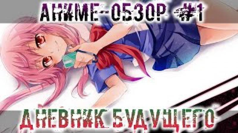 Обзор на аниме-Дневник будущего / Mirai Nikki 1