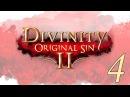 Divinity Original Sin 2 Прохождение 4 Забери свои КИШКИ