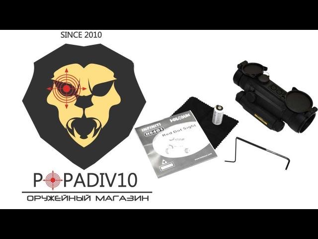 Коллиматорный прицел Holosun Infiniti HS401R5 NV (лазер) ( Видео - Обзор )