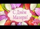 ZOOBE зайка Лучшее Поздравление с Днём Мамы Именное Поздравление Нине от Путина