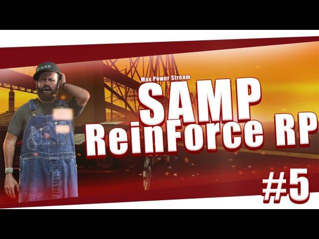 SAMP ReinForce Role Play 4 Ночной стрим RP [Акция x3 EXP]